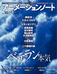Ani_vol10_cover