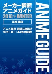 Animeguide20101229