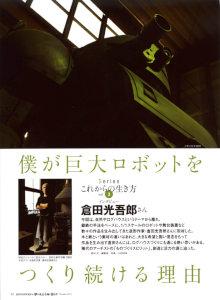 201201_kurata11