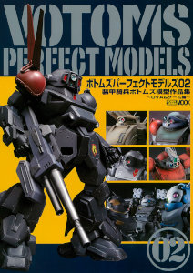 Hj_votoms_pm02