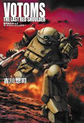 小説「装甲騎兵ボトムズ ザ・ラストレッドショルダー」